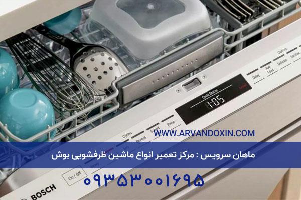 تعمیر ماشین ظرفشویی بوش در کرج