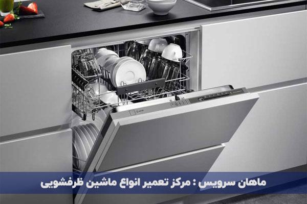 تعمیر ماشین ظرفشویی دوو در کرج