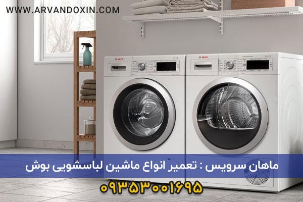 تعمیر ماشین لباسشویی بوش در کرج