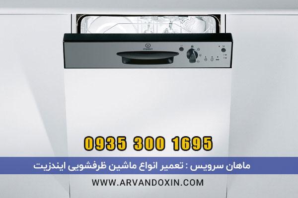 تعمیر ماشین ظرفشویی ایندزیت در کرج