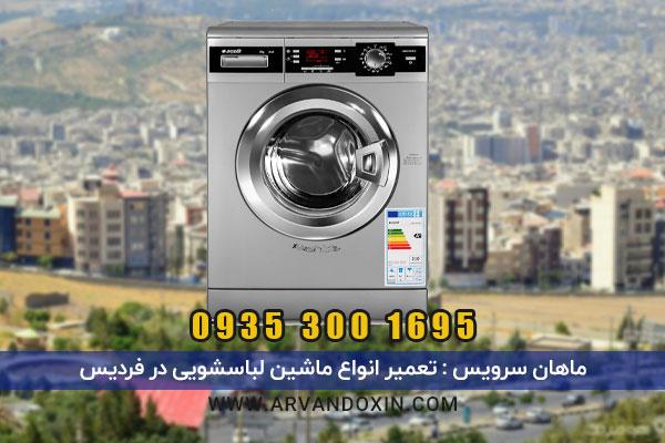 تعمیر ماشین لباسشویی در فردیس