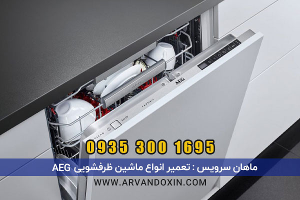 مرکز تعمیر ماشین ظرفشویی AEG در کرج