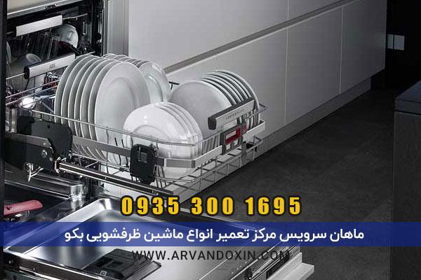 تعمیر ماشین ظرفشویی بکو در کرج