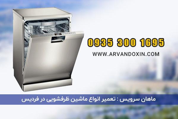 تعمیر ماشین ظرفشویی در فردیس