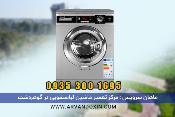 تعمیر ماشین لباسشویی در گوهردشت