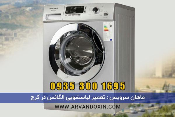 تعمیر ماشین لباسشویی الگانس در کرج