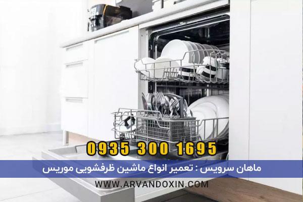 تعمیر ماشین ظرفشویی موریس در کرج