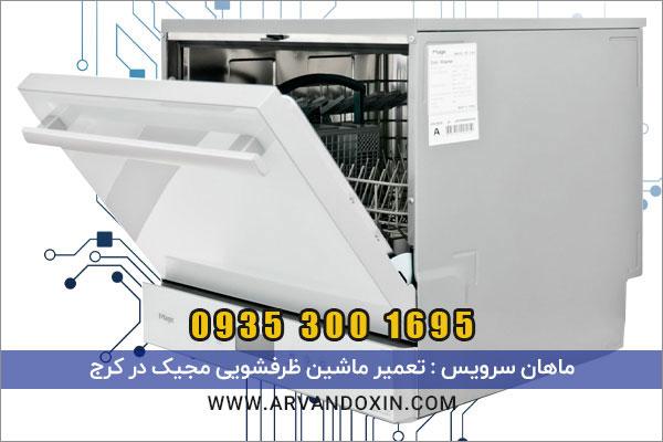 تعمیر ماشین ظرفشویی مجیک در کرج